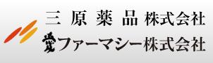 愛ファーマシー株式会社