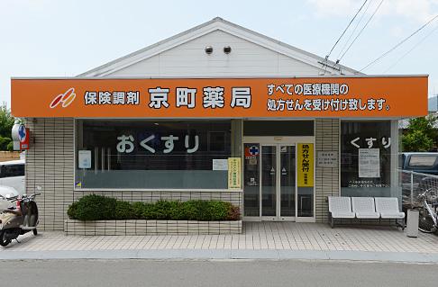 京町薬局 イメージ1