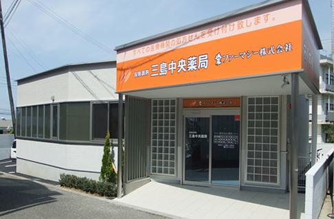 三島中央薬局 イメージ1
