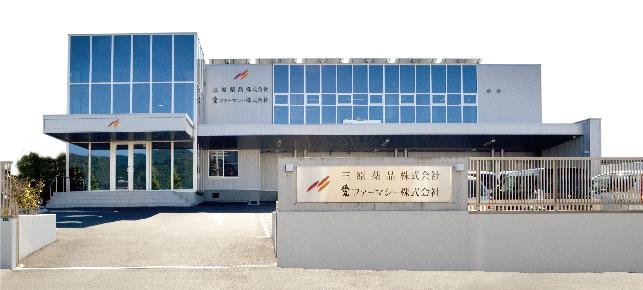 三原薬品・愛ファーマシー本社